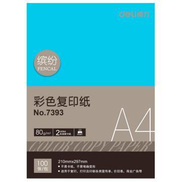 得力 彩色复印纸,297*210(深蓝)(100张/包)7393 单位:包
