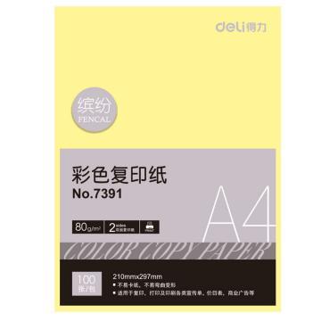 得力 彩色复印纸,297*210(浅黄)(100张/包)7391 单位:包(售完为止)
