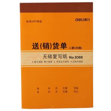 得力 二聯送(銷)貨單據,黃 130*175mm 10本裝 9388 單位:包(售完為止)