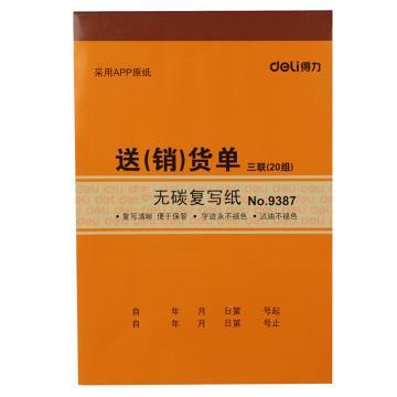 得力 三联送(销)货单据,黄 130*175mm 10本装 9387 单位:包