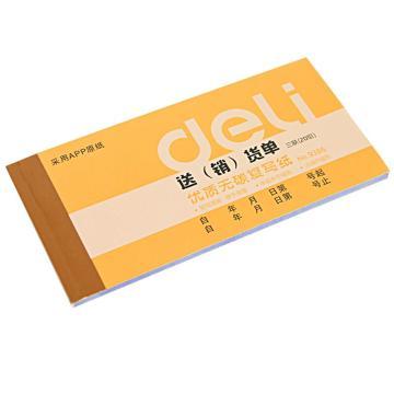 得力(deli) 三联送销货单据,单据凭证 10本装 9386 87*175mm 10本装 单位:包