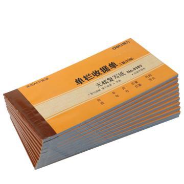 得力(deli)二联单栏收据单,通用财务凭证 单据凭证 87*175mm 10本装 9383 单位:包
