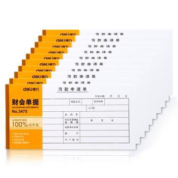 得力(deli) 财务单据,用款申请单 210*105mm 3475 10本装 单位:包