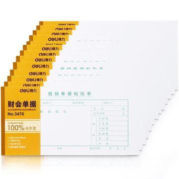 得力 费用报销单据,财务单据 3470报销单据粘贴单/10本 210*105mm 单位:包