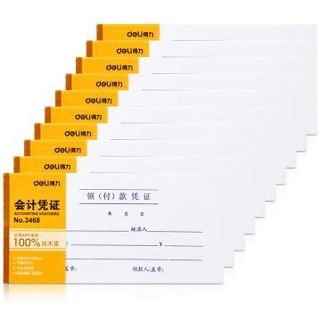 得力(deli) 财务单据,领(付)款凭证 210*105mm 3468 10本装 单位:包