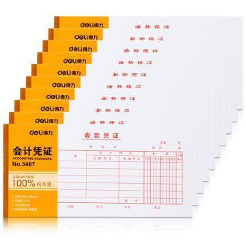 得力(deli) 财务单据,收款凭证 210*105mm 3467 10本装 单位:包