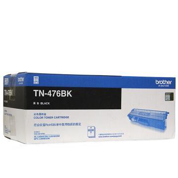 兄弟TN-476BK 黑色  粉盒适用 HL-L8260CDN/9310CDW L8900