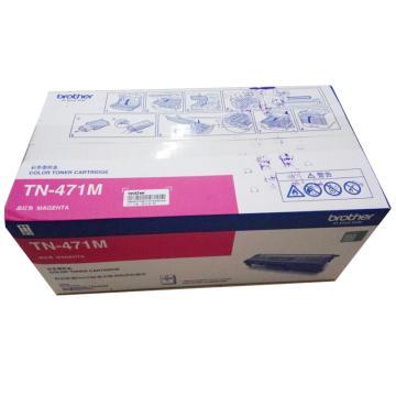 兄弟TN-471M品红色粉盒适用 HL-L8260CDN 9310 8900CDW
