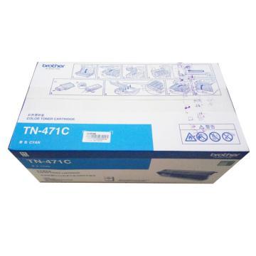 兄弟TN-471C青色粉盒适用 HL-L8260CDN 9310 8900CDW