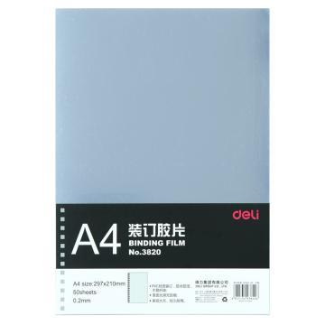 得力(deli)透明装订封面,装订胶片 A4 50张/袋 3820 单位:包