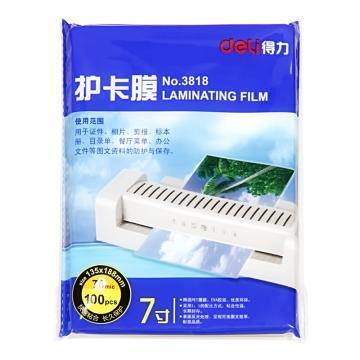 得力(deli) 塑封机,优质专用护卡膜/塑封膜 135*188mm 7英寸 100张/包 3818 单位:包