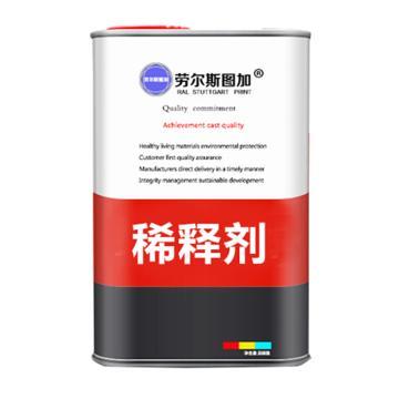 劳尔斯图加通用快干稀释剂油漆,15L