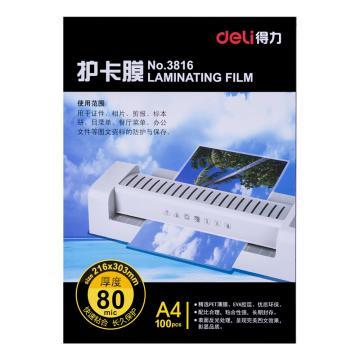 得力(deli)3816 标准透明护卡膜/塑封膜216*303mm/80mic A4 100张/包 单位:包