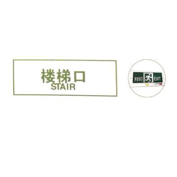 颇尔特 嵌墙式消防出口标志灯,单面 功率3W嵌墙式安装O 标志内容:楼梯口,POETAA726A,单位:个