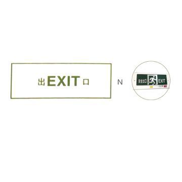 颇尔特 嵌墙式消防出口标志灯 单面 POETAA726A 功率3W  嵌墙式安装 N 标志内容:安全出口