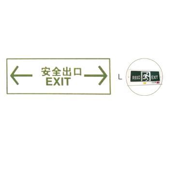 颇尔特 嵌墙式消防出口标志灯 单面 POETAA726A 功率3W  嵌墙式安装 L 标志内容:安全出口双向