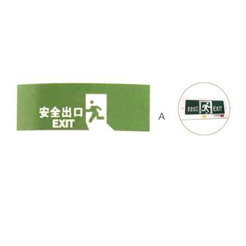 颇尔特 嵌墙式消防出口标志灯 单面 POETAA726A 功率3W  嵌墙式安装 A 标志内容:安全出口