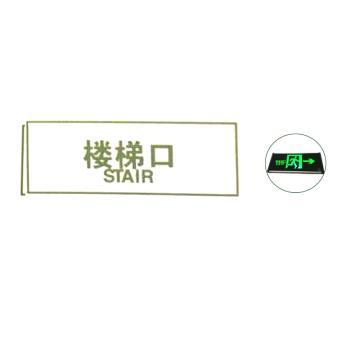 颇尔特 消防出口标志灯 单面 POETAA726 功率3W  壁挂式安装 O 标志内容:楼梯口