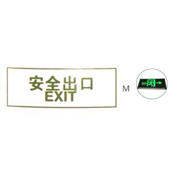 颇尔特 消防出口标志灯 单面 POETAA726 功率3W  壁挂式安装 M 标志内容:安全出口