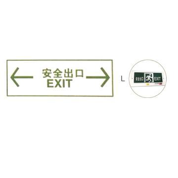 颇尔特 消防出口标志灯,单面 功率3W壁挂式安装L 标志内容:安全出口双向,POETAA726,单位:个