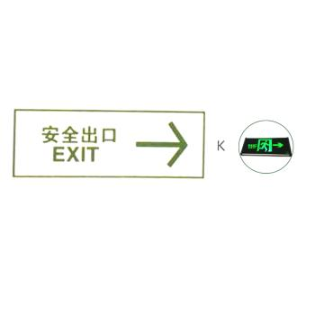 颇尔特 消防出口标志灯 单面 POETAA726 功率3W  壁挂式安装 K 标志内容:安全出口向右