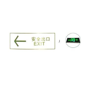颇尔特 消防出口标志灯 单面 POETAA726 功率3W  壁挂式安装 J 标志内容:安全出口向左