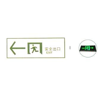 颇尔特 消防出口标志灯 单面 POETAA726 功率3W  壁挂式安装 I 标志内容:安全出口向左