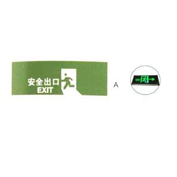 颇尔特 消防出口标志灯 单面 POETAA726 功率3W  壁挂式安装 A 标志内容:安全出口