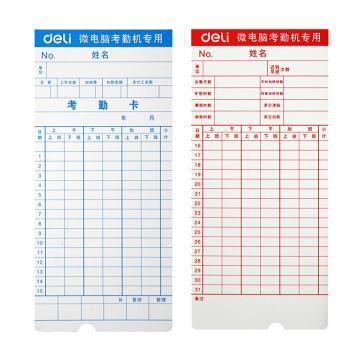 得力(deli) 雙面考勤卡紙,考勤機打卡紙 100張/盒 188*85mm 3935 300g 單位:包