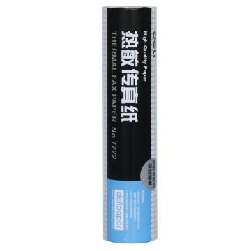 得力 热敏传真纸(白),216mm*29m 7722(卷)