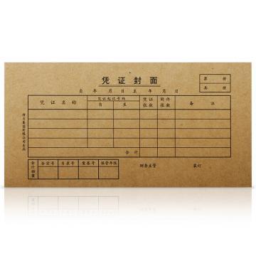 得力(deli)凭证封面,牛皮纸封面 210*105mm 25份/包 3480单位:包