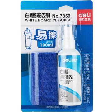 得力 白板清洁剂,(蓝)(套) 7859 单位:套