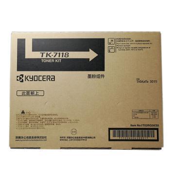 京瓷(KYOCERA) TK-7118原装碳粉墨粉盒 适用3011i