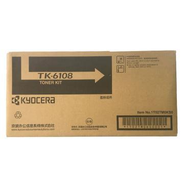 京瓷(KYOCERA) TK-6108粉盒 适用 M4028 M4028IDN