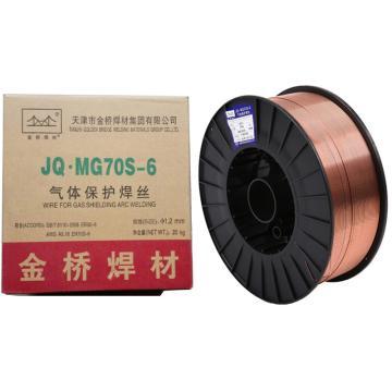 金桥 MAG ER70S-6气体保护焊丝,Φ1.2,20公斤/盘