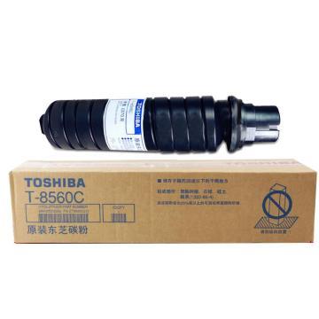 东芝(TOSHIBA) T-8560C粉盒适用于东芝 556 656 756 856 557 657 757 机型 单位:个