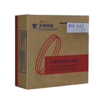 天泰不锈钢实芯焊丝,MIG-347 ,Φ1.0盘,15公斤/盘