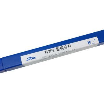 斯米克L204钎料,料204银磷钎料,扁丝,1公斤/盒