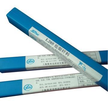 斯米克L205钎料,料205 5%银磷铜钎料,扁丝,1公斤/盒
