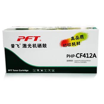 普飞 410A PHP-CF412A黄色适用惠普M452dw/nw M477fdw/fn M377dw 约2300页