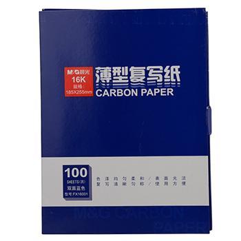 晨光 M&G 復寫紙,APYVE608 16100(藍色 ) 100頁/盒 單位:盒