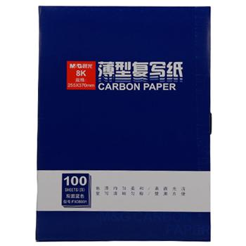 晨光 M&G 復寫紙,APYVG608 8100(藍色)100頁/盒 單位:盒