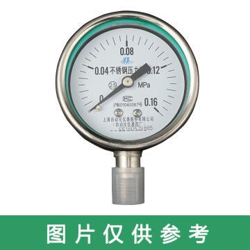 上仪 全不锈钢弹簧管压力表Y-60BF,径向不带边,0-25MPA,G1/4
