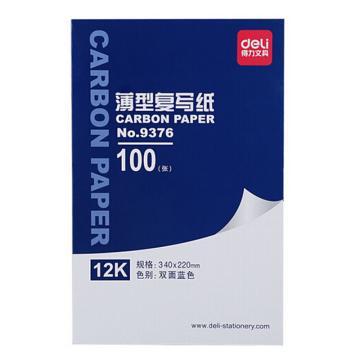 得力 复写纸,薄型双面蓝色印纸 办公用品 (9376)12K 340*220mm 单位:盒