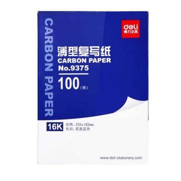 得力 复写纸,薄型双面蓝色印纸 办公用品 (9375)16K 255*185mm 单位:盒