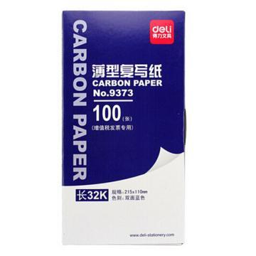 得力 复写纸,薄型双面蓝色印纸 办公用品 (9373)32K 110*215mm 单位:盒