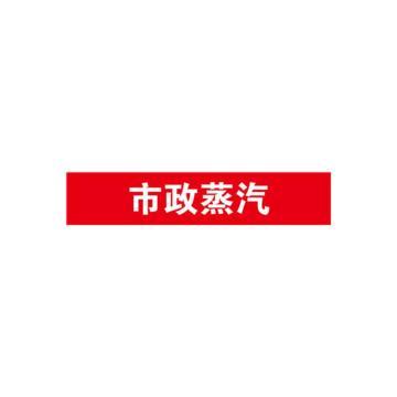 片状管道标识,市政蒸汽,红底白字,95*600mm,GB7231-2003