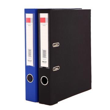 得力(deli) A4文件夹文件袋资料夹快劳夹 两孔活页夹 打孔机 背宽55mm 5480 黑色