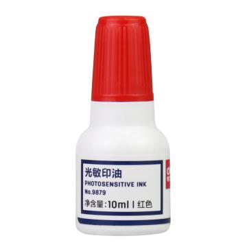 得力 光敏印油,红色9879 单瓶