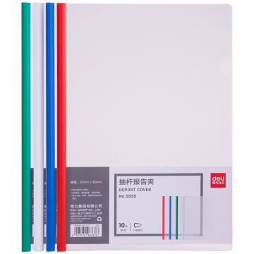 得力(deli)A4透明抽杆文件夹,资料夹 办公抽杆夹子 活页彩色夹 5855 单色随机 10个装 单位:包